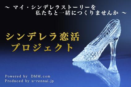 シンデレラ恋活プロジェクトロゴ