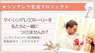 恋愛ユニバーシティ イベント画像