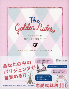 『The Golden Rules パリジェンヌが秘かに学ぶ恋愛ルール』