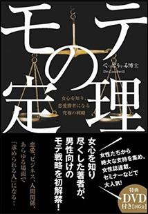 6/27発売!ぐっどうぃる博士の新刊『モテの定理』